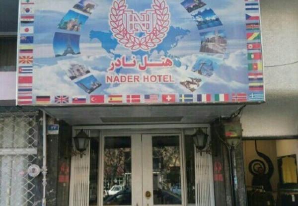 هتل نادر